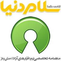 ماهنامه تخصصی نرم افزارهای آزاد سلام دنیا (شماره ۰ تا ۸)