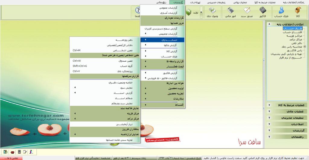 دانلود نرم افزار | حسابداری فروشگاهی هلو (کد 11)