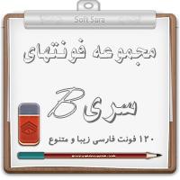 فونتهای فارسی سری بی (۱۲۰ فونت فارسی)