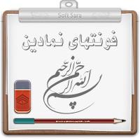 فونتهای نمادین بسم الله