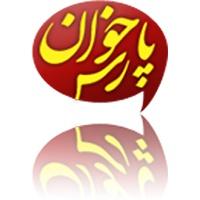 متنخوان فارسی (پارسخوان)