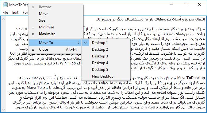 دانلود نرم افزار MoveToDesktop