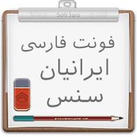 فونت فارسی ایرانیان سنس
