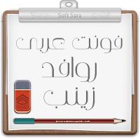 فونت عربی روافد زینب