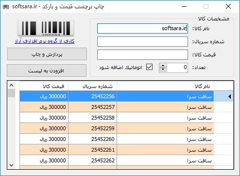 دانلود نرم افزار Barcode