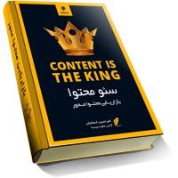 کتاب آموزش سئو محتوا (بازاریابی محتوا محور)