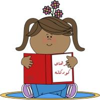 شعرهای کودکان و نوجوانان (۱۳۰ شعر کودکانه)