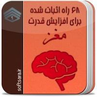 ۶۸ راه اثبات شده برای افزایش قدرت مغز