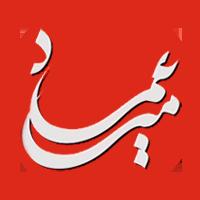 میرعماد (خوشنویسی در فضای دیجیتال)