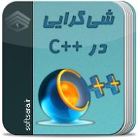 کتاب شیگرایی در ++C