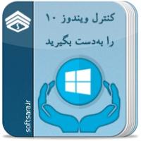 کتاب کنترل ویندوز ۱۰ را به دست بگیرید