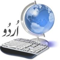 صفحه کلید زبان اردو و کارکترهای آوایی آن