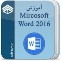 کتاب آموزش نرم افزار Microsoft Word 2016