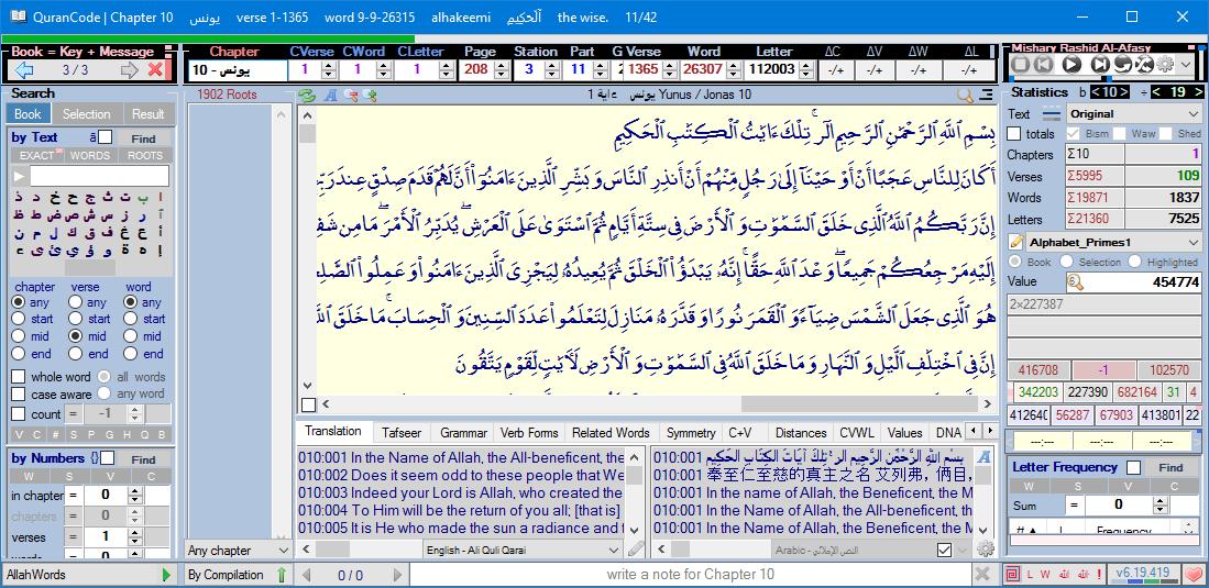دانلود برنامه QuranCode