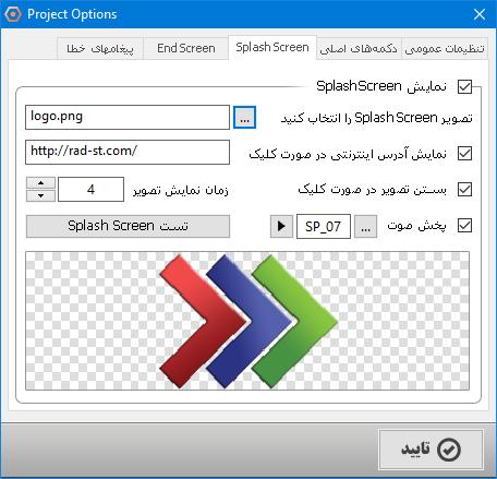 تنظیمات SplashScreen
