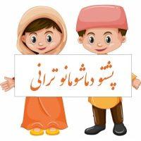 ترانههای شاد برای کودکان به زبان پشتو (پښتو دماشومانو ترانی)