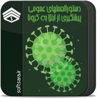 کتاب دستورالعملهای عمومی برای پیشگیری از ابتلا به ویروس کرونا