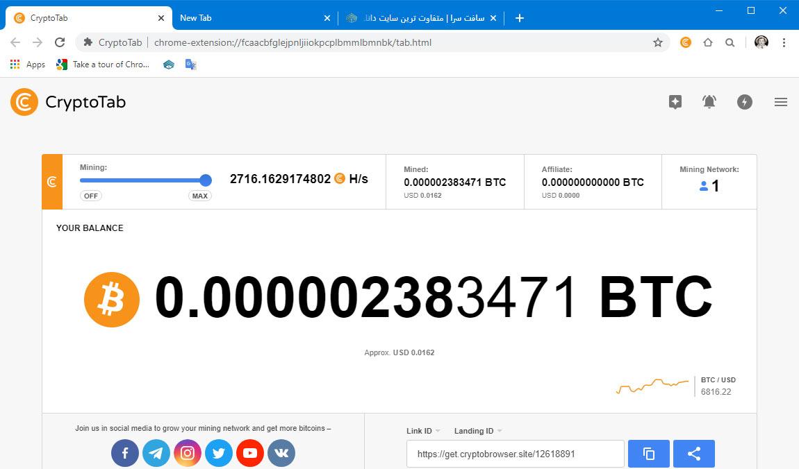 دانلود مرورگر CryptoTab Browser